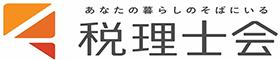 九州北部税理士会佐賀支部
